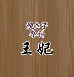 焼き芋専科王妃 | 山形 焼き芋屋 芋ジェンヌ 焼き芋専門店