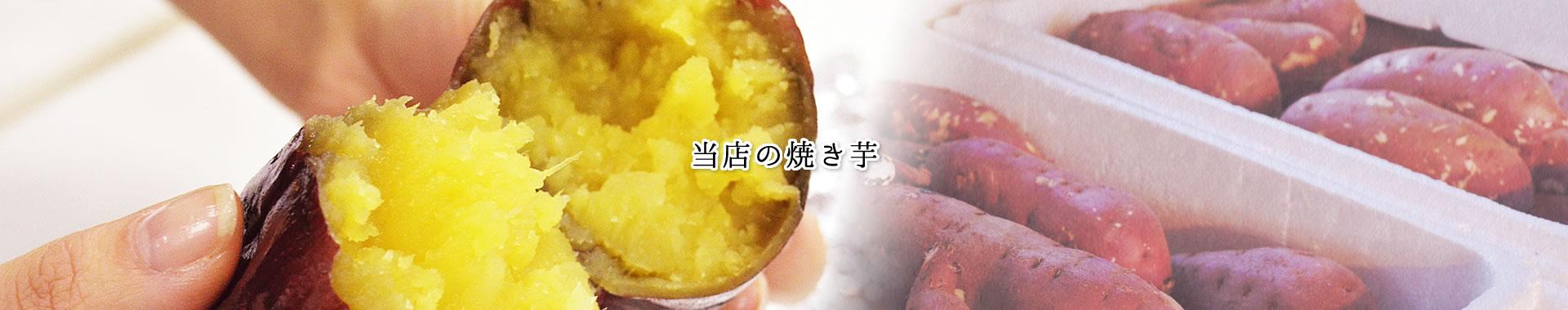 当店の焼き芋