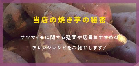 当店の焼き芋の秘密
